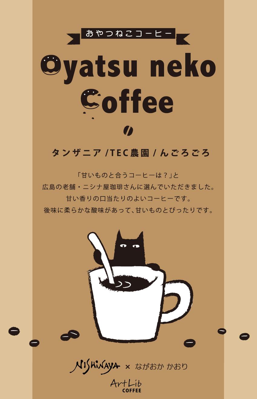 ngk_cof_oyatsuneko__01